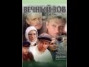 Вечный зов, 10-12 серии ( СССР 1978 год ) HD