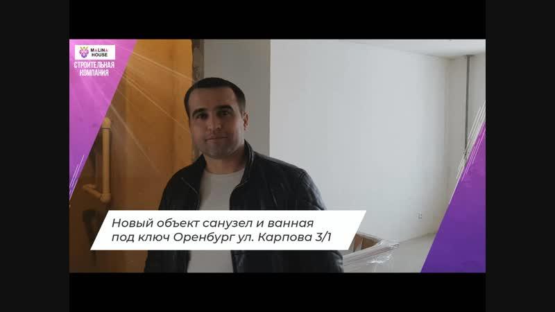 Новый объект санузел и ванная под ключ Оренбург ул. Карпова 3/1 от MALINA HOUSE ☎ЗВОНИТЕ! 20-39-80