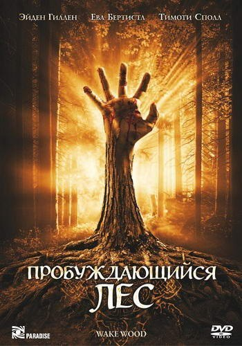 Пробуждающий лес (2011)