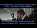 Сатановский заткнул Соловьёва и разгромил недобросовестных граждан России