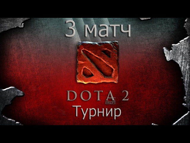 Dota 2 турнир 3 матч denis1dd vs RPC Pure Sould Shard