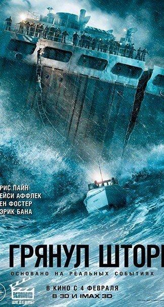 Подборка захватывающих фильмов-катастроф последних лет!