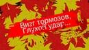 Осенние листья / Стихи о жизни