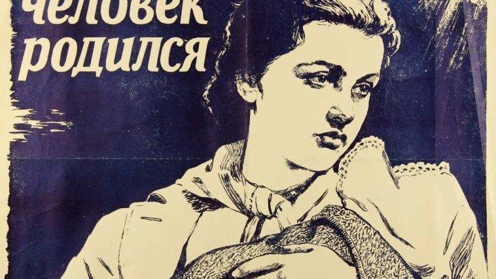 Человек родился - (Драма,Мелодрама) 1956 г СССР