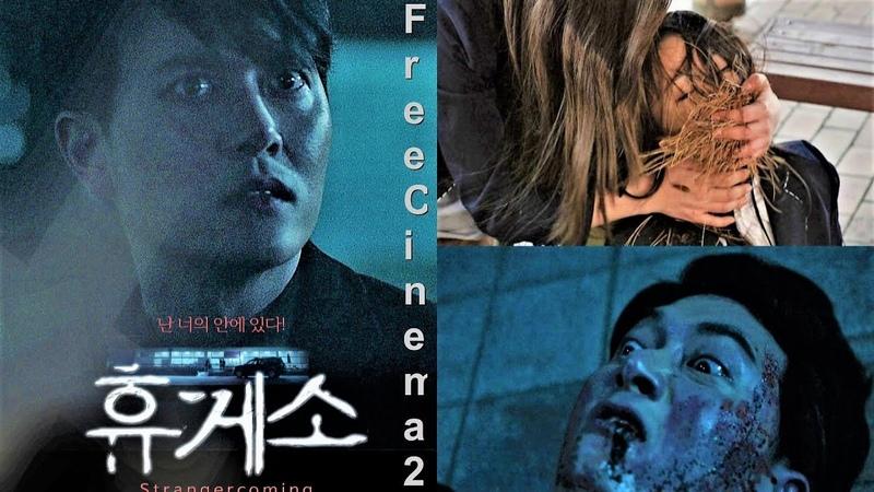 Чортовоматерный (Корейские Ужасы) Stranger Coming (2018) Русский Free Cinema 2