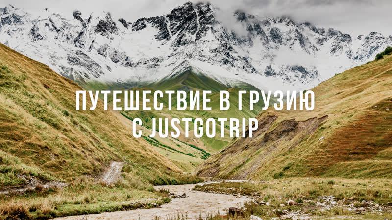 Авторский тур в Грузию от JustGoTripOpenh