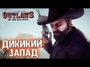 ОБЗОР ИГРЫ Outlaws Of The Old West - ВЫЖИВАНИЕ НА ДИКОМ ЗАПАДЕ ОНЛАЙН! ПОЧТИ RDR2