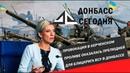 Провокация в Керченском проливе оказалась прелюдией для блицкрига ВСУ в Донбассе