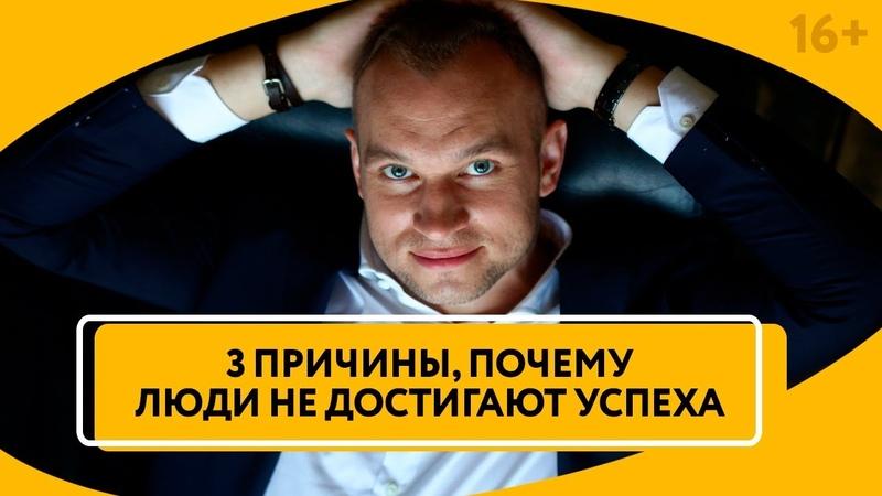 Как люди становятся богатым Причины, которые тормозят вас на пути к успеху 16