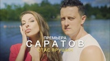 Стас Ярушин - Саратов