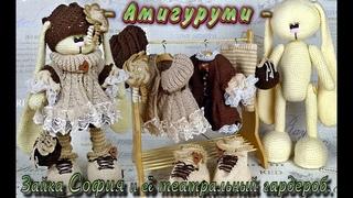 Амигуруми зайка София и её театральный гардероб.