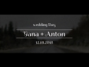 12.10.2018 - Wedding Day - Yana and Anton