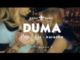 Копы в DUMA Bar! Питер отдыхает, думская страдает)