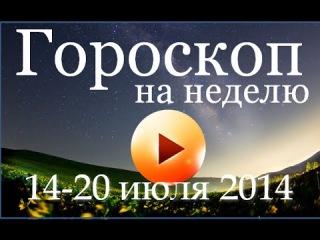гороскоп на 14-20 июля 2014 - буйство Марса (напряжение) в понедельник. уютность среды
