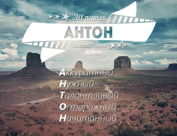 Картинки про антона