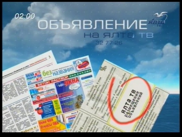 Ялта ТВ (11.06.2018) Фрагмент эфира