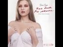 СКОРО Sabina Singer Нас бьют Мы летаем 2018 COVER Алла Пугачева