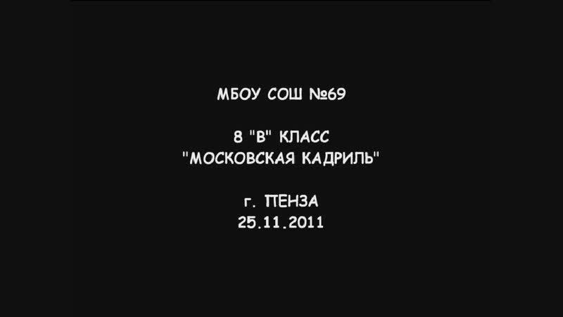 [CAM-RiP] МБОУ СОШ №69 г. ПЕНЗА 8 В КЛАСС - МОСКОВСКАЯ КАДРИЛЬ 25.11.2011