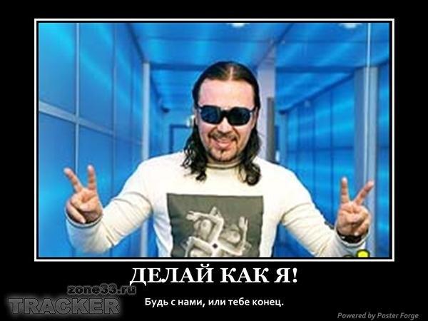 Богдан Титомир Делай Как Я