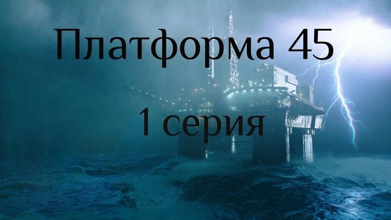 Скандинавский триллер Платформа 45 (2018) 1 серия из 6