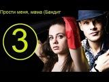 Прости меня, мама (Бандит) 3 серия | российские сериалы 2014
