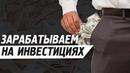 Вас интересует заработок в интернете? Новый сайт с пассивным заработком. Как заработать 500 рублей