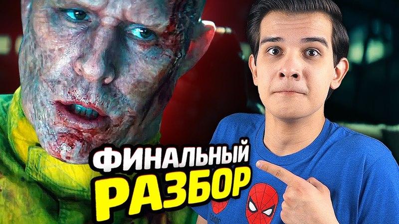 ДЭДПУЛ 2 - ДЕТАЛИ ФИНАЛЬНОГО ТРЕЙЛЕРА