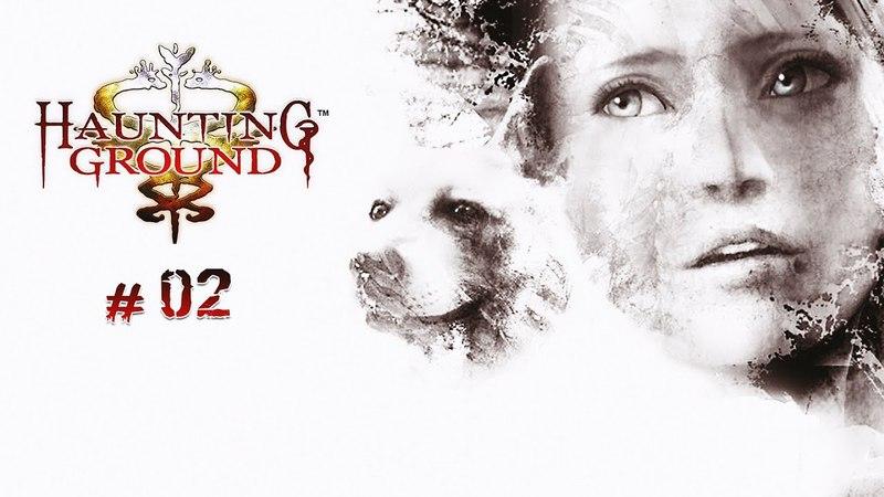 Haunting ground - Бегаем от жирного [02]
