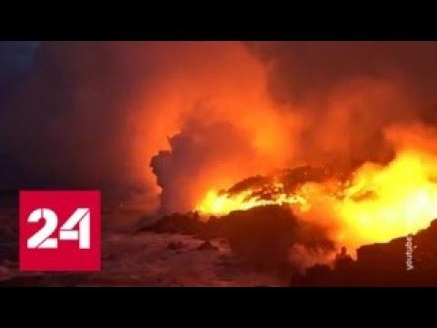 Ядовитое облако: на Гавайях извергается вулкан Килауэа - Россия 24