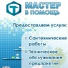 Сантехника и любой ремонт в Якутске