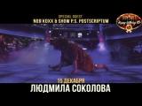 CABARET SHOW GIRLS - ЛЮДМИЛА СОКОЛОВА Teaser #1 | 15 декабря 2017