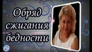 Обряд сжигания бедности / Елена Касаткина всегранивселенной