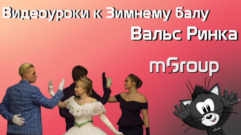 Зимний бал ВГУИТ Вальс Ринка