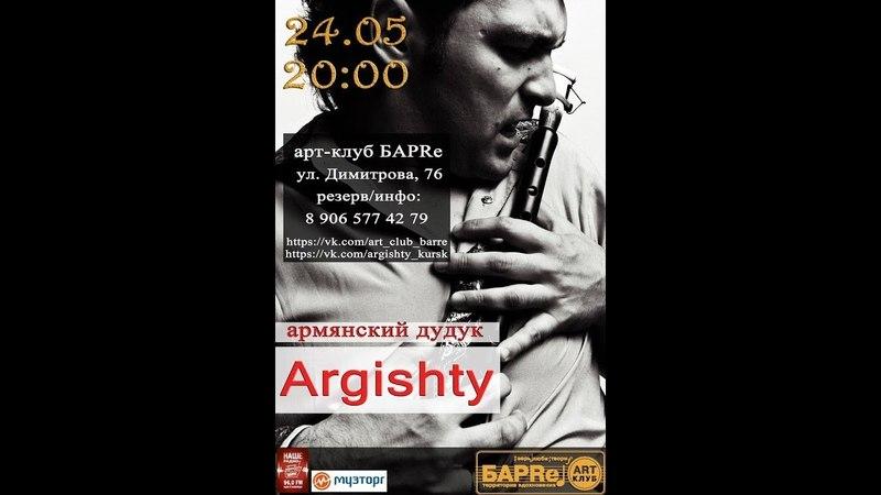 24 05 2018 l ARGISHTY l Армянский дудук l арт клуб БАРRe