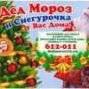 Дед Мороз в Тюмени!!! тел. 612-011