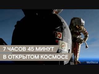 Космонавты провели 7 часов 45 минут в открытом космосе
