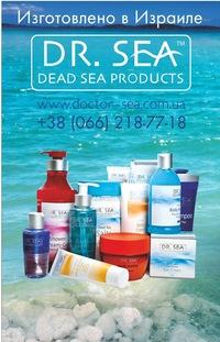 Косметика мёртвого моря dr.