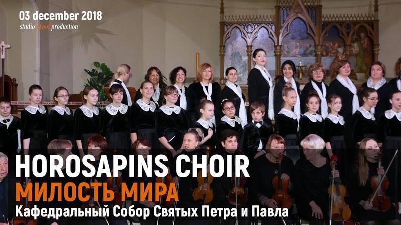 Horosapiens Choir - Милость мира, 03.12.2018, Кафедральный Собор Святых Петра и Павла