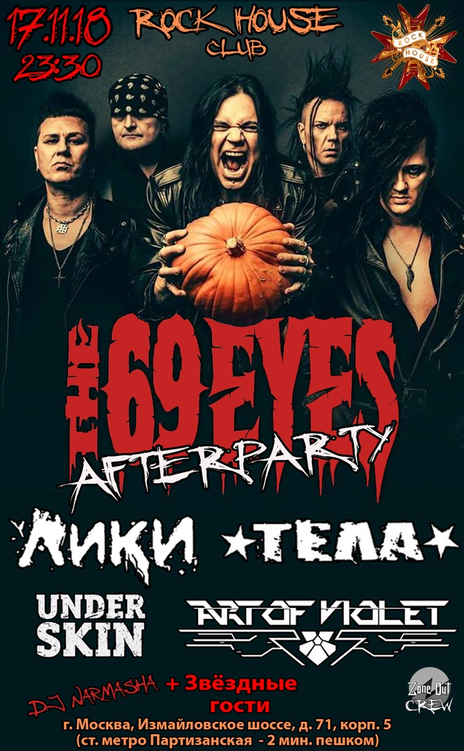 Афиша Москва THE 69 EYES AFTERPARTY 17.11.18 (Москва)
