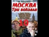 Москва три вокзала 7 сезон 10 серия 8 08 2014 смотреть онлайн sd