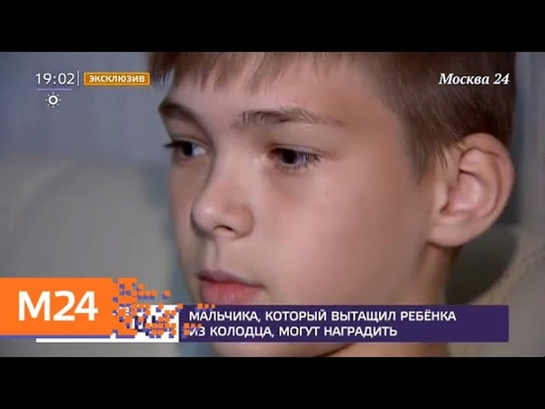 Мальчика, который вытащил ребенка из колодца, могут наградить