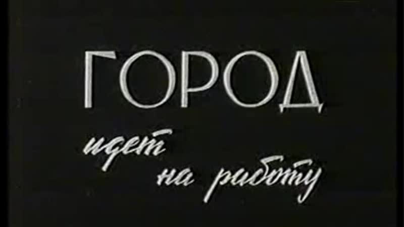 Город идёт на работу (Саратов) 1966 Саратовская студия телевидения