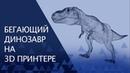 Бегающий динозавр на 3д принтере 3D NEWS