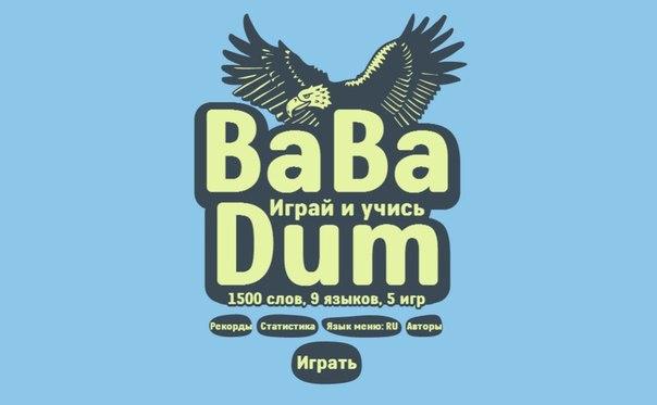 BaBaDum: играй и учись иностранным языкам