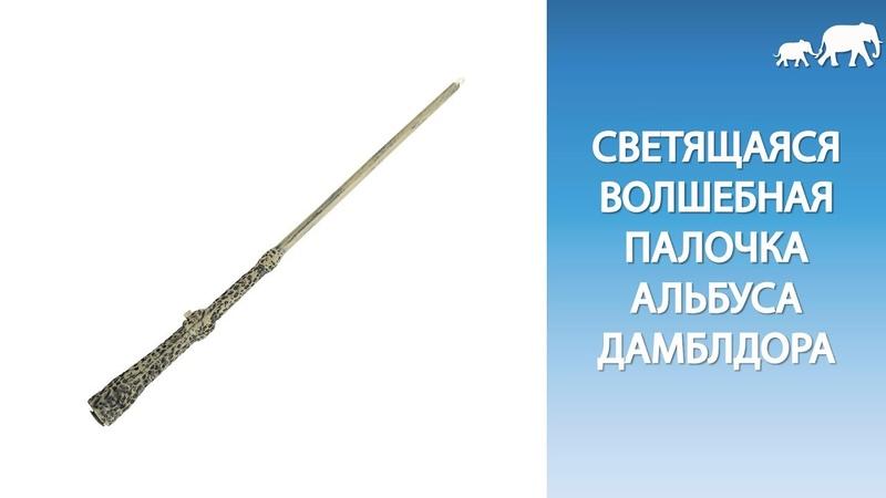 Светящаяся волшебная палочка Альбуса Дамблдора