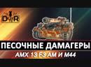 Песочные нарушители спокойствия AMX 13 F3 AM и M44. Лучшая арта 6 ур.