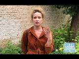 Лиза Монеточка — про акцию «Дети вместо цветов»