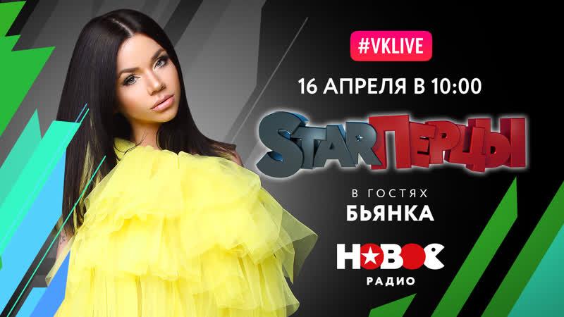 Бьянка с живым концертом в гостях у STARПерцев