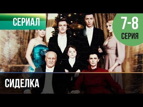 ▶️ Сиделка 7 и 8 серия - Мелодрама | Фильмы и сериалы - Русские мелодрамы