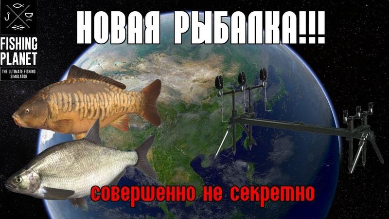 СРОЧНО О РЫБАЛКЕ! Обзор и первый взгляд АЛЬФА ТЕСТ - Fishing Planet